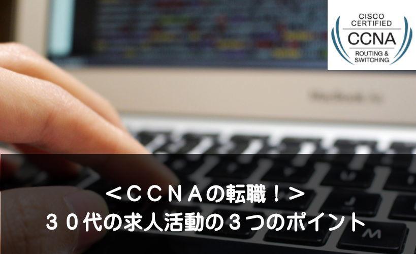 CCNA転職