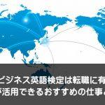 日商ビジネス英語検定 転職