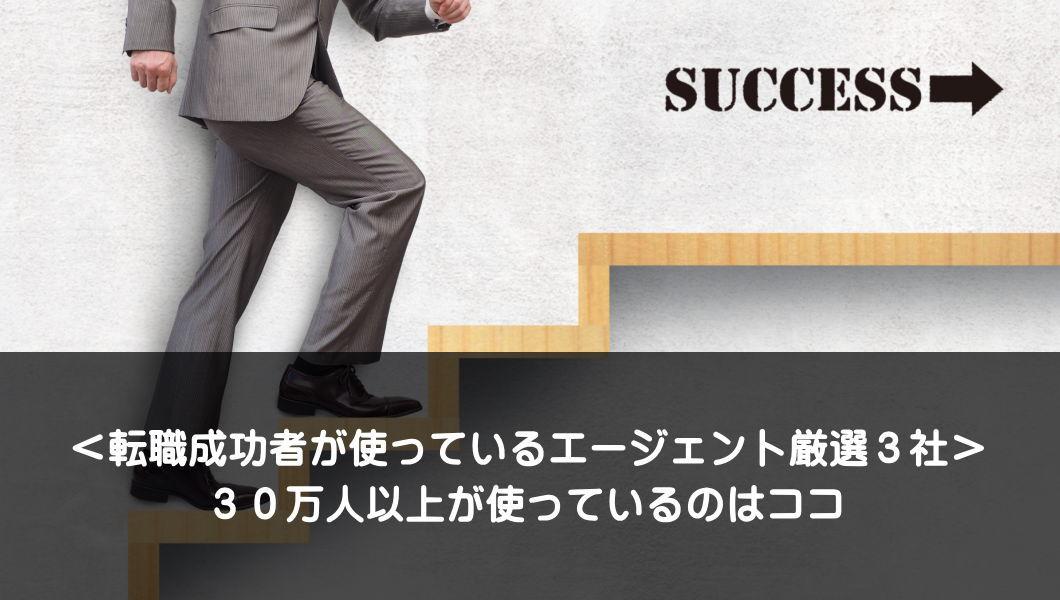成功者の転職エージェント