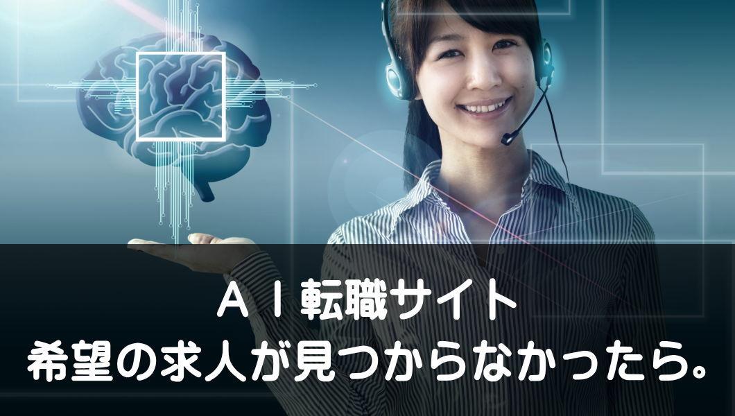 AI転職サイト