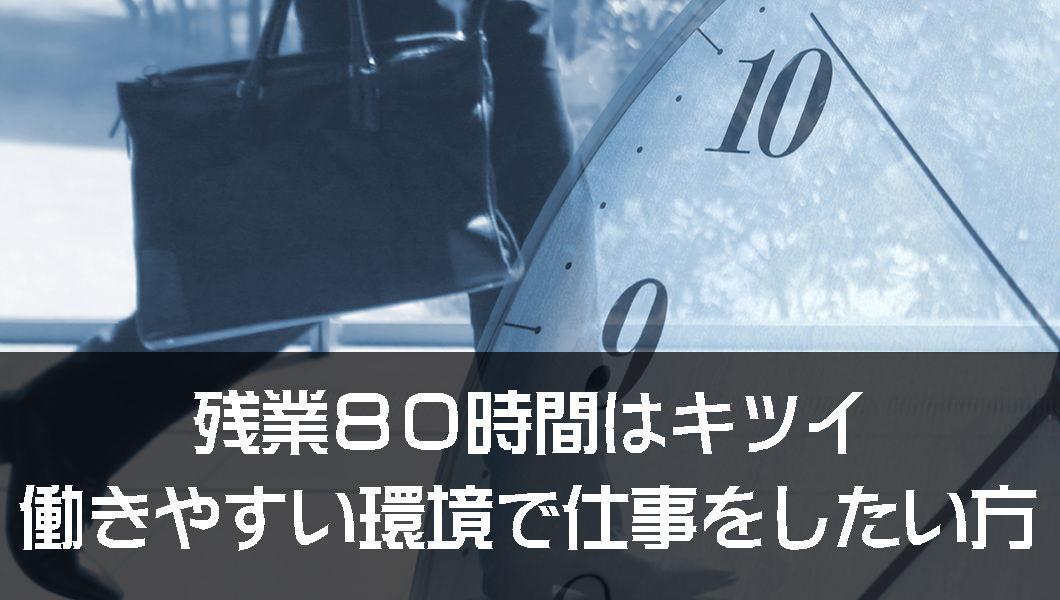 80時間残業 キツイ