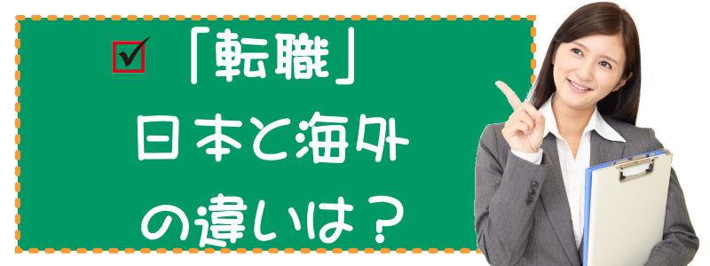 21歳転職 日本と海外の違い