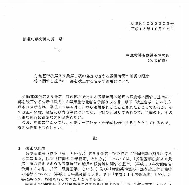 労働基準法第36条第1項の協定で定める労働時間の延長の限度等に関する基準 抜粋