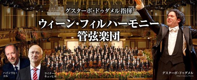ウィーン・フィルハーモニー管弦楽団