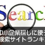 中小企業求人検索