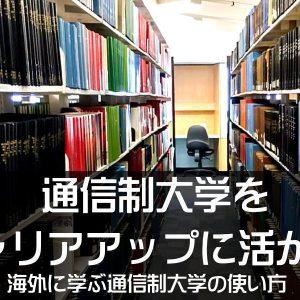 通信制大学 キャリアアップ