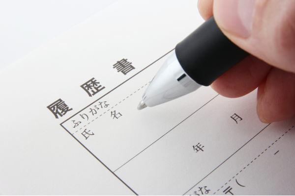 履歴書・職務経歴書
