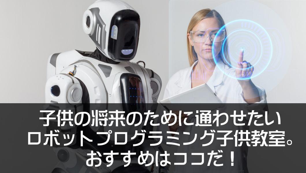 AI 子供ロボット教室
