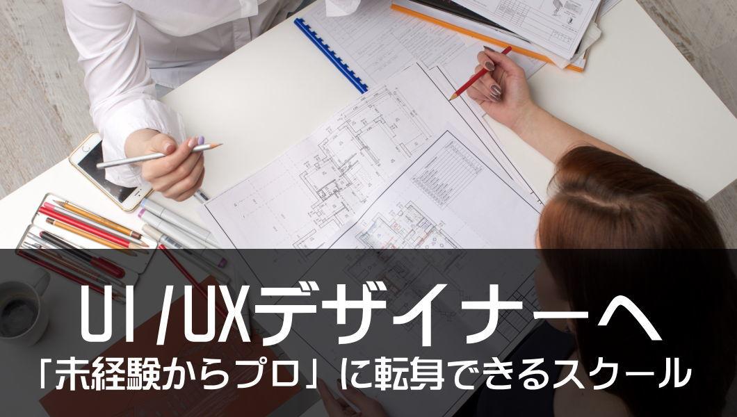 UX,UIデザイナースクール